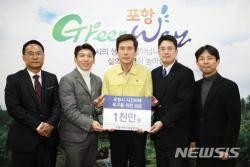 한동대 총동문회, 지진피해성금 1000만원 전달