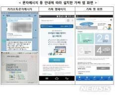 """""""가짜 금융회사 앱 설치하지 마세요""""…대출사기 '급증'"""