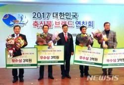 경주 천년한우, 4년 연속 축산물 명품브랜드 인증