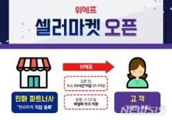 """위메프, 셀러마켓 오픈…""""소셜커머스 강점 이어간다"""""""