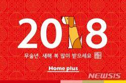 홈플러스, 2018 설 선물세트 사전예약 판매'…영란법 세트 238종