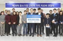 기업은행, 중소기업 근로자 가족에 치료비 6억원 전달