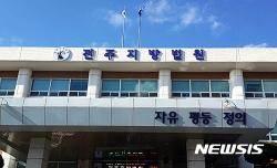 '경로당에 물품 제공'…서선희 전주시의원 '직위상실형'