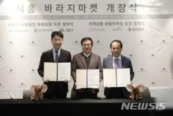 신세계사이먼-시흥시, 시흥프리미엄 아울렛에 지역상생협력매장 '시흥 바라지 마켓' 오픈