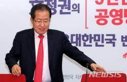 최고위원회의 참석하는 홍준표 대표