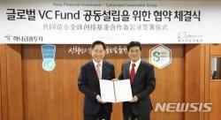 하나금융투자, 中 기업과 1억弗 벤처기업 투자 펀드 설립