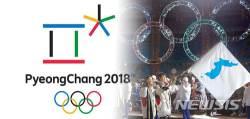 """북한 평창올림픽 파견 강원 도민 """"작은 축제라도 준비할 것"""""""