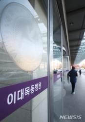 [<!HS>종합<!HE>]'신생아 사망' 주사제 준비 간호사들 피의자 소환