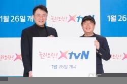 """tvN """"동생 채널 XtvN으로 밀레니얼 세대 잡는다"""""""