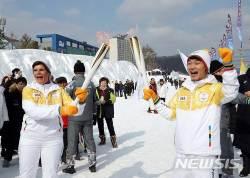 올림픽 성화 101일 2018㎞ 여정, 마침내 평창 밝힌다