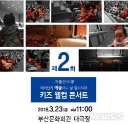 부산시, 젊은 엄마를 위한 '제2회 키즈 웰컴 콘서트' 인기