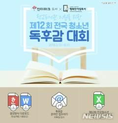 인터파크도서, '제 12회 전국 청소년 <!HS>독후감<!HE>대회'