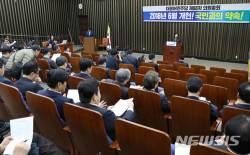 민주, 새 원내대표 내달 선출키로…입후보자 금품 제공 금지