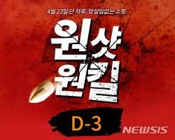 인터파크, 23일 '원샷원킬' 특가 기획전