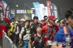컬럼비아 공식 후원 '코리아 50K', 58km 출발하는 참가자들