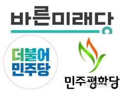 '유일한 3당 대결' 광주 동구청장 대진표 완성
