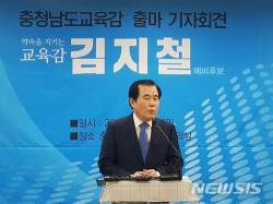 김지철 충남교육감 예비후보 '고교 무상 교육·급식' 등 제시