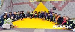 [울산소식]남구, 어린이 보호구역 옐로카펫 확대 설치 등