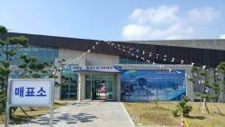 가파도·마라도 정기여객선, 운진항으로 이전한다