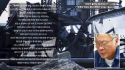 [평화 오디세이] 김훈 '강(江)의 노래'