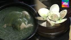 쑥·녹두·조개가 쏙…무더위 입맛 돋구는 '이색 삼계탕'