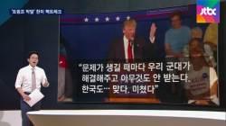 [팩트체크] 미 공화당 대선주자 1위…트럼프 '막말' 국제 검증