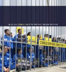 """""""병역거부 무죄"""" 올해만 32건   그 뒤에는 인권법연구회 있다"""