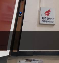 """""""한국당, 싹수가 아예 없는기라"""" '미워도 다시 한번' 대구의 변심"""