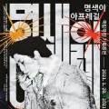 첫 여성 영화감독 박남옥우리 소리·춤·악기로 되살리다