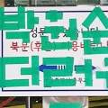 청테이프로 '박원순 더러워'시청 정문에 비난 문구 붙었다
