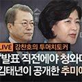 """""""발표 직전에야 청와대에 알렸다""""김태년이 공개한 추미애의 그날"""
