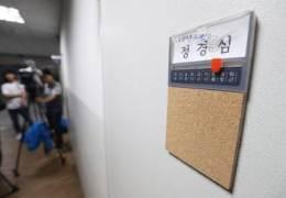 동양대, 정경심 교수 내년 8월까지 1년 무급 휴직 처리