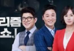 """""""조국 감싸고 한국당은 비판"""" KBS '저널리즘J' 편향성 논란"""