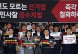 """""""패트 통과시 총사퇴""""라는 한국당···보수 통합론 4대 변수"""