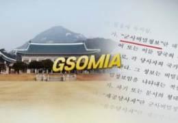 """지소미아 연기 소식 들은 中 """"제3국 이익 침해말아야"""" 경계"""