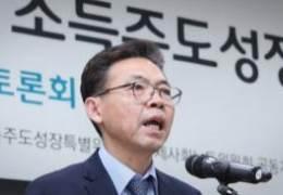소주성이 한국형 포용성장? OECD에 숟가락 얹는 한국