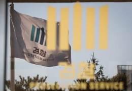 '검·경 갈등 2탄' 靑하명수사 의혹 경찰 10명, 檢출석 거부