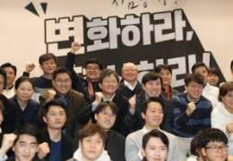 """바른미래 """"'변혁' 하태경·정병국·지상욱 당원권 정지 1년"""""""