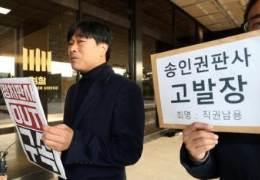 """시민단체 """"정경심 무죄 결론 내고 정치재판"""" 재판부 고발"""