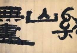 사대부 조롱에 시달린 추사의 글씨···중국선 30만명 몰렸다