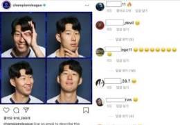 손흥민에 또 인종차별···'찢어진 눈' 이모티콘으로 SNS 도배