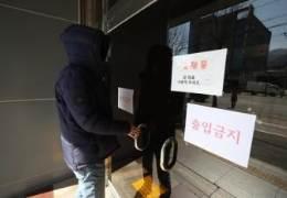 """460명과 예배 본 31번 환자···신천지 """"당분간 예배 않겠다"""""""