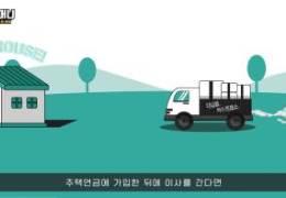 [그게머니]매달 102만원 받는다···준비된 금퇴족 '노후 비법'