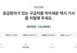"""""""위독했던 엄마, 택시기사가 구급차 막아 숨졌다"""" 국민청원"""