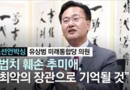 """유오성 친형 유상범 """"법치 훼손한 추미애, 역대 최악 장관"""""""