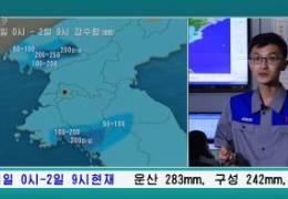 """초긴장 北 """"밤부터 500㎜ 이상 폭우 온다""""···특급경보 발령"""