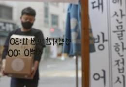단독 5인 모임·밤9시 취식 금지 유지 유력···오늘 최종결정