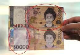 """현금 안쓰니 위조지폐도 줄었다···""""작년 272장 사상최저"""""""