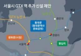 """단독서울 GTX 3개역 추가 건의···국토부 """"재정 추가 곤란"""""""