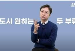 """'LH사태' 예언한 유현준 """"공공개발, 사람이 한다는 게 핵심"""""""